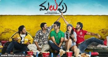 Malupu,Malupu Movie