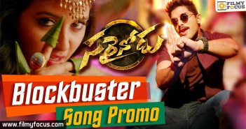 Sarrainodu, Blockbuster Song Promo, Allu Arjun, Rakul Preet, Boyapati Sreenu, SS Thaman