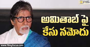 Case Filed On Amitabh Bachchan, Amitabh Bachchan