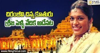 Chiranjeevi, Chiranjeevi Daughter Sreeja, Srija, Srija 2nd marriage,
