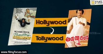 Hollywood Remake Movies,Telugu Copy Movies