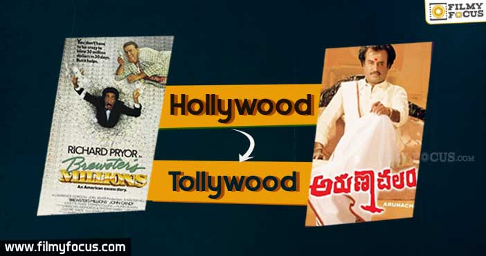 Hollywood Remake Movies,Telugu Copy Movies