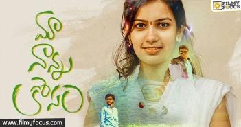Maa Naana Kosaam, Telugu Short Film, telugu short films