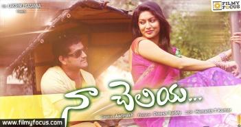 Na Cheliya, Telugu Short Film