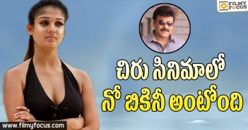 Nayanthara, Chiranjeevi 150th Movie, Chiranjeevi, Chiranjeevi with Nayanthara,