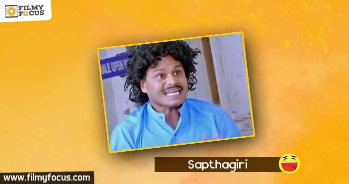 Sapthagiri,Comedy Movies,Telugu comedians,Jabardasth