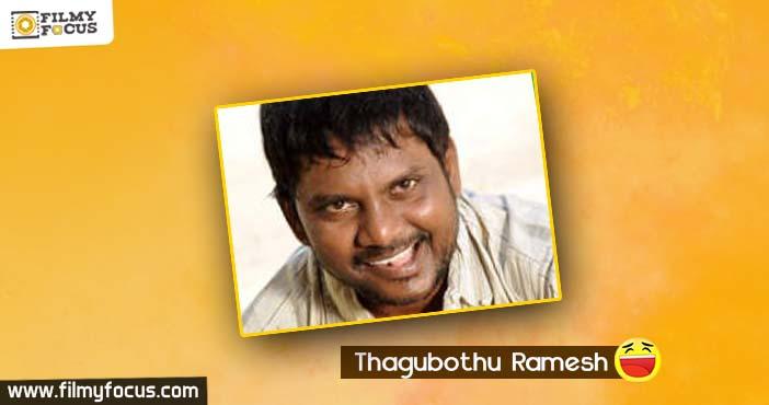 Thagubothu Ramesh,Comedy Movies,Telugu comedians,Jabardasth