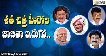 Telugu Cinema, Chiranjeevi, NTR, ANR, Krishna, Balakrishna