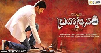 Brahmotsavam,Brahmotsavam Audio Launch,Brahmotsavam Movie Stills,Mahesh Babu New Movie