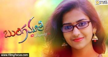 Bungamuthi, Telugu Short Film, Raam Chandra