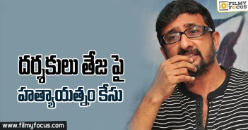 Criminal case filed against Film Director Teja