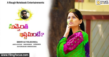 Nuvvuenta Istamante, Telugu Short Films, Short Films