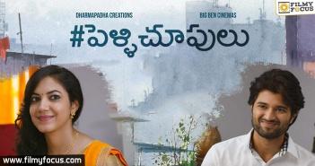Pellichoopulu Movie, Prashanth, Chitra