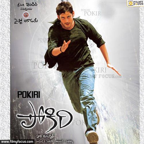 Pokiri, Pokiri Movie, Mahesh Babu