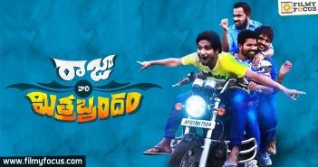 Raaja Vaari MithraBrundham, Telugu Short Films, Short Films,