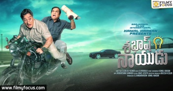 Sabash Naidu Movie, Kamal Haasan, Brahmanandam