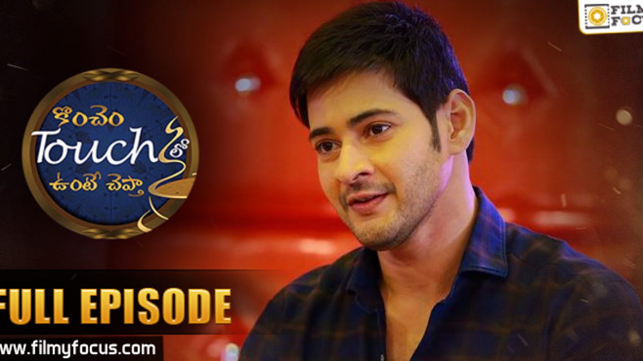 Konchem Touch Lo Unte Chepta Full Episode With Mahesh Babu Filmy Focus