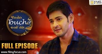 Konchem Touch Lo Unte Chepta, Mahesh Babu, Mahesh Babu interview, Super Star Mahesh Babu, Mahesh Babu movies,