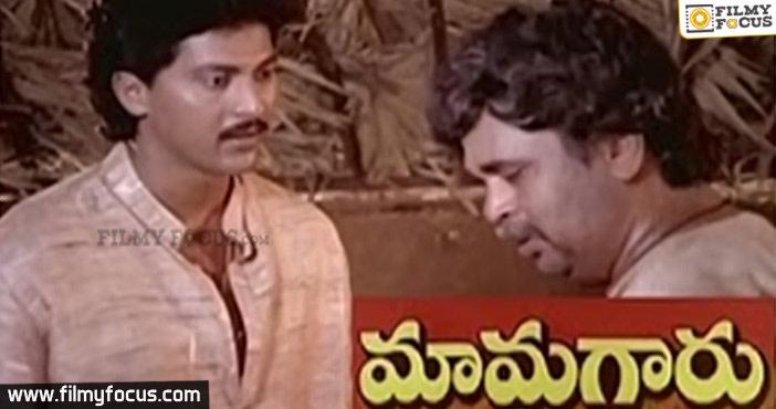 Mamagaru Movie