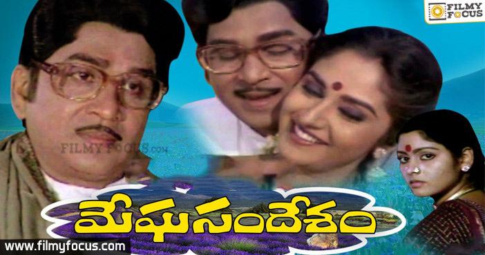 MeghaSandesham