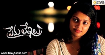 Prema Lekhalu, Telugu Short Film,Short Films,