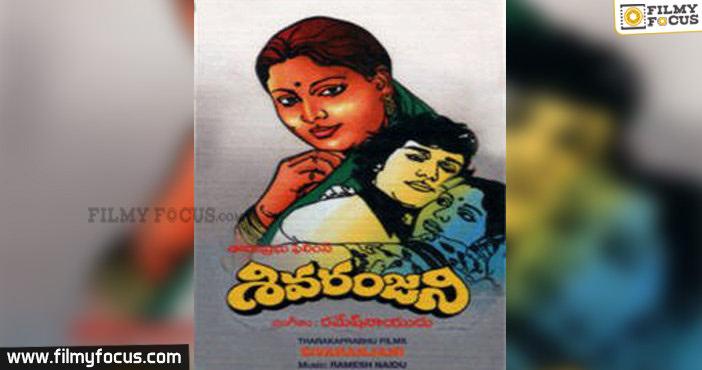 Sivaranjini, Dasari Narayana Rao Movies