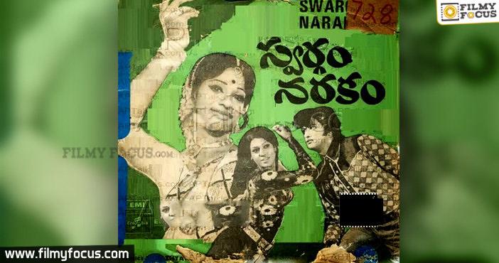 Swargam Narakam