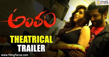 Antham Movie, Rashmi Gautam, Charandeep, Anchor Rashmi, Rashmi Movies,