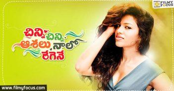 Chinni Chinni Asalu Nalo Regene, Telugu Short Film, Short Films,