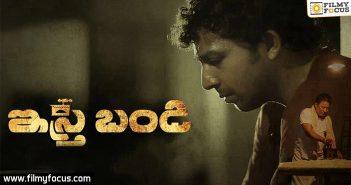 Istri Bandi Short Film, Telugu Short Films, Short Films