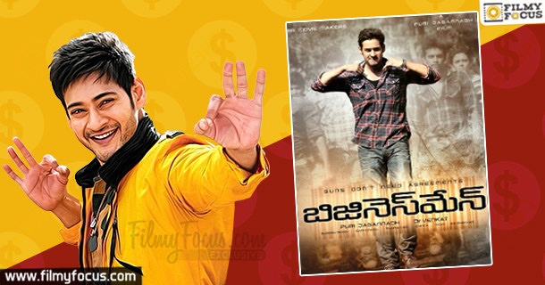Mahesh Babu, Business Man
