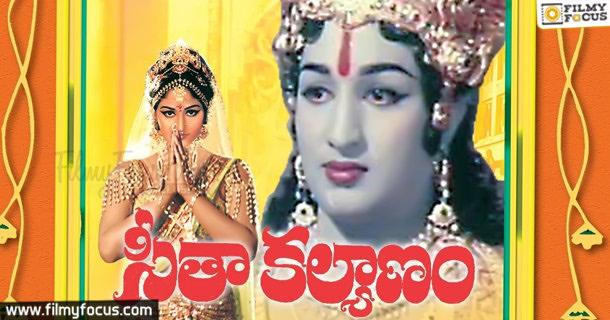 Seeta Kalyanam