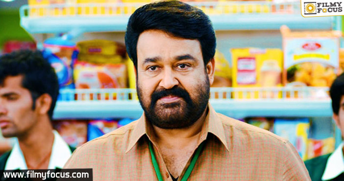 Mohanlal, Manamantha Movie,