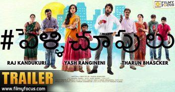 Pellichoopulu Movie, Vijay Devarakonda, Ritu Varma