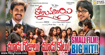 Rojulu Marayi Movie, Chetan, Parvatheesam, Tejaswi and Kruthika, Director Murali, Dil Raju, Director Maruthi