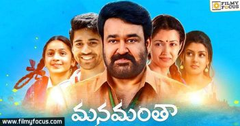 Manamantha Movie, Mohanlal,