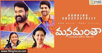 Manamantha Movie, Mohanlal, Gouthami, Viswant, Raina Rao, Anisha Ambrose