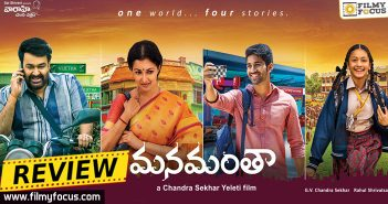 Manamantha Movie, Manamantha Movie Review, Manamantha Movie Rating, Manamantha Review, Mohanlal, Gautami, Viswant Duddumpudi, Chandra Sekhar Yeleti
