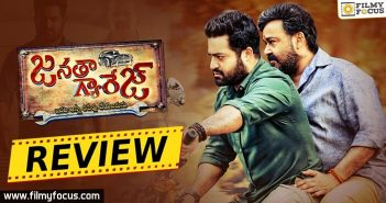 Janatha Garage Movie, Janatha Garage Movie Review, Janatha Garage Review, Jr NTR, Samantha, Mohanlal, Nithya Menen, Janatha Garage Telugu Review, Janatha Garage Movie Telugu Review, Janatha Garage, Janatha Garage Rating, Janatha Garage Review and Rating,
