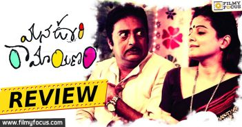 Mana Oori Ramayanam Movie Review, Mana Oori Ramayanam Movie, Mana Oori Ramayanam Telugu Movie Review, Mana Oori Ramayanam Telugu Review, Mana Oori Ramayanam, Mana Oori Ramayanam Review, Prakash Raj, Priyamani