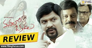 manalo okkadu movie,manalo okkadu review,RP Patnaik,sai kumar,anita