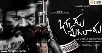manchu manoj,okkadu migiladu movie,manchu family