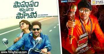 Sahasam Sawasaga Saagipo Movie, Intlo Deyyam Nakem Bhayyam Movie, Naga Chaitanya, Allari Naresh