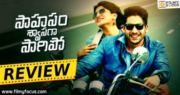 AR Rahman, Gautham Menon, Manjima Mohan, naga chaitanya, Saahasam Swasaga Sagipo, Saahasam Swasaga Sagipo Movie Rating, Saahasam Swasaga Sagipo Movie Review, Saahasam Swasaga Sagipo Movie Telugu Review, Saahasam Swasaga Sagipo Review, SSS movie, SSS Movie Review