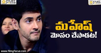 Tollywood, Mahesh Babu, PVP