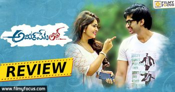 Sri, Ashwini, Esha, Siva Sai Praneeth, Ameerpet Lo Movie, Ameerpet Lo Movie Review, Ameerpet Lo Movie Rating, Ameerpet Lo Review, Director Sri