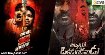 Appatlo Okadundevadu Movie, Nara Rohit, sri vishnu, Intlo Deyyam Nakem Bhayyam Movie, Allari Naresh, BVSN Prasad,