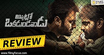 Appatlo Okadundevadu Movie, Appatlo Okadundevadu Movie review ,nara rohit