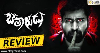 Arundathi Nair, Bethaludu Movie, Bethaludu Movie Rating, Bethaludu Movie Review, Bethaludu Review, Bethaludu Telugu Movie, Bethaludu Telugu Review, Vijay Antony, Vijay Antony Movies