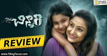 Chinnari Movie Review, Chinnari Movie Rating, Chinnari Movie, Chinnari Review, Priyanka Upendra, Baby Yulina Parthavi, Aishwarya